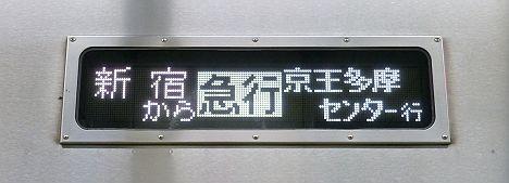 急行 京王多摩センター行き 9000系