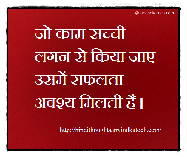 Hindi, Thought, Success, perform, dedication, work, quote