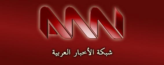 تردد قناة الاخبار العربية ANN