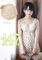 [AMBI-028] Petit Story 2 小さな○精の4つのお話 大原友美