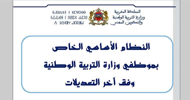 النظام األساسي الخاص بموظفي وزارة التربية الوطنية  وفق آخر التعديالت