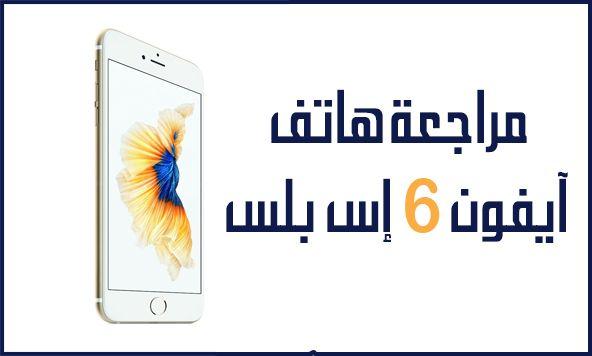 مراجعة ومواصفات هاتف آيفون 6 إس بلس بشكل كامل والتعرف على اسعاره في الدول العربية