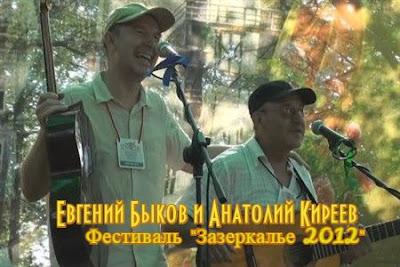 Анатолий Киреев и Евгений Быков. Песня «Дядя Вася»