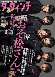 【new!】『ダ・ヴィンチ』11月号
