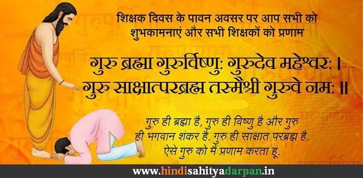 teachers day self-help,Gurus from hindu mythology,