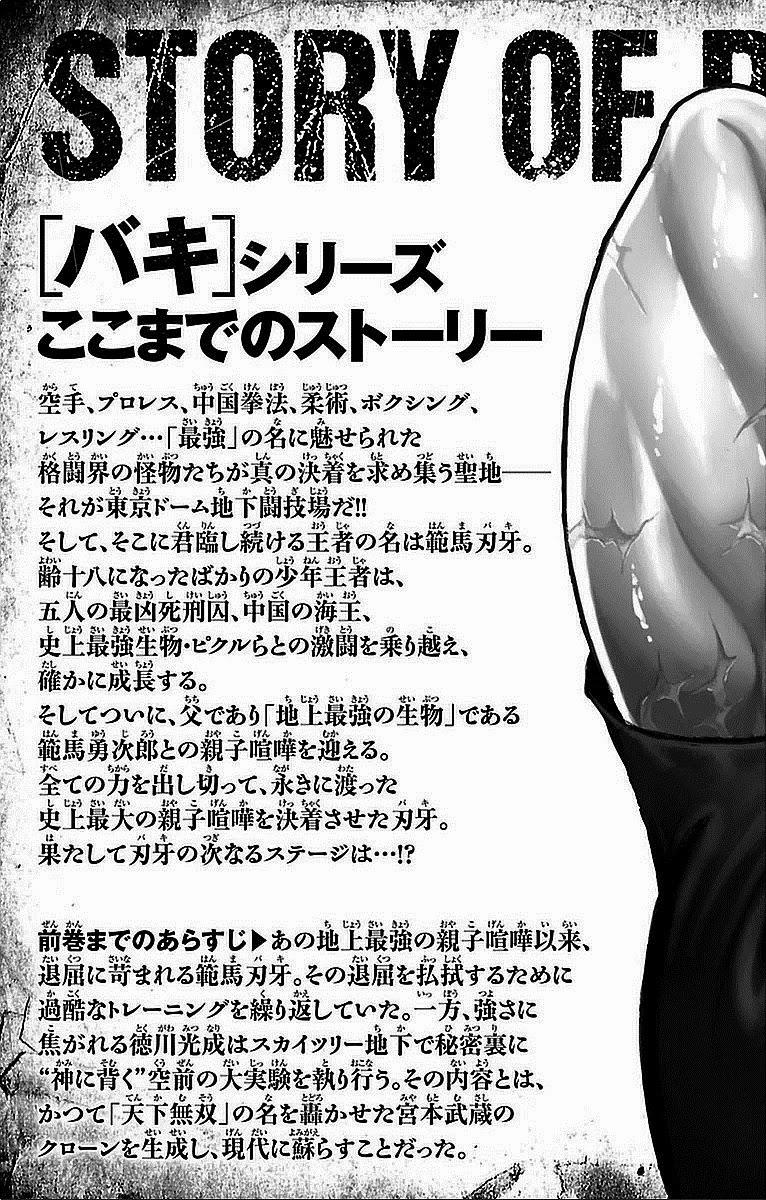Baki Dou chap 9 Trang 5 - Mangak.info