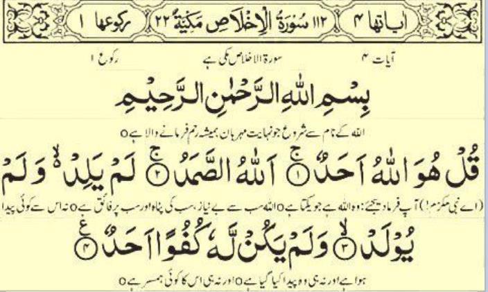 teachings of quran essay