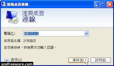 遠端桌面連線 (終端機服務用戶端)