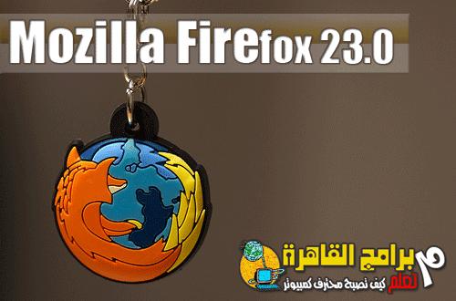 تحميل اخر برنامج فايرفوكس اخر اصدار مجانا 23.0