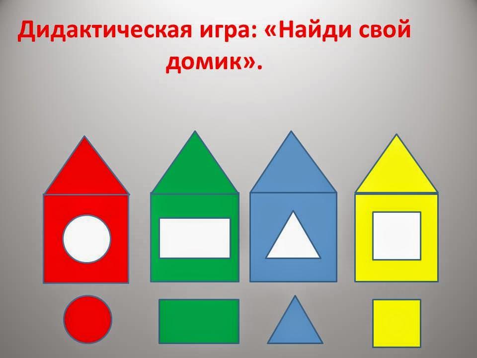 Как сделать из геометрических фигур домик