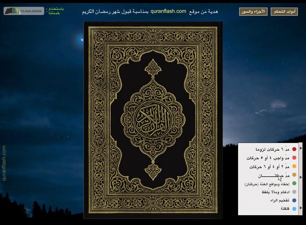Al-Quran Al-Kareem (Flash Format 01) - Fenomen Shop
