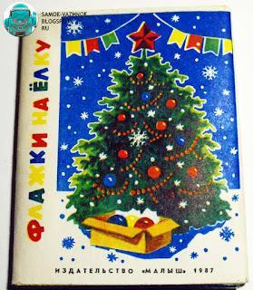 Гирлянда из бумажных флажков своими руками СССР советская новогодняя ёлочная, С Новым годом, к Новому году