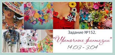 """+++Задание """"Цветочные фантазии"""" до 03/04"""
