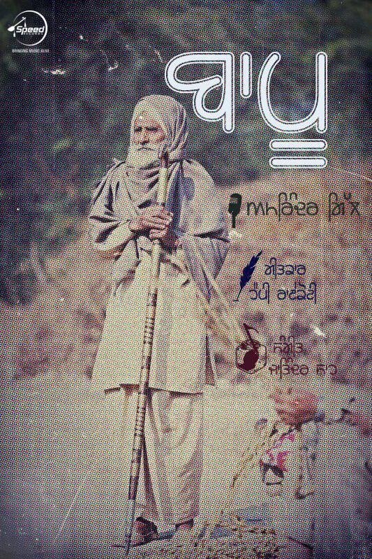 Bapu Punjabi Song 2014 - Amrinder Gill