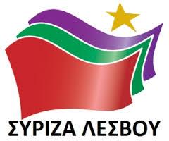 Η γελοία ανακοίνωση του ΣΥΡΙΖΑ ΛΕΣΒΟΥ για….το ασφαλιστικό και τις εισφορές του νέου ΕΦΚΑ- Διαβάστε και γελάστε άφοβα