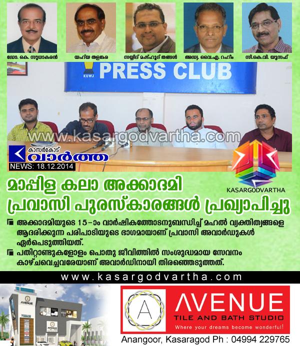 Kasaragod, Kerala, Award, Mappilapatt, Press Meet, Yahya-thalangara, Mappila Kala Academy Pravasi award announced