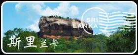 斯里兰卡 2013