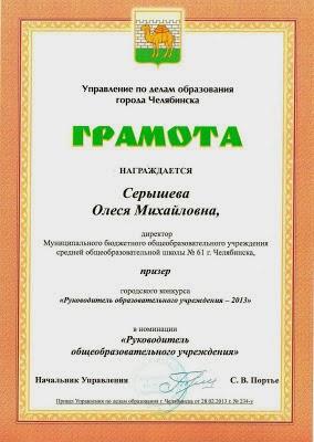"""Призер муниципального конкурса """"Руководитель образовательного учреждения - 2013"""""""