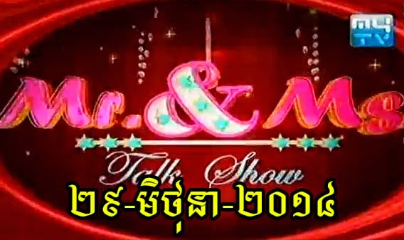 Mr and Ms Talk Show 29-06-2014
