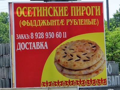 плакат с рекламой доставки осетинского пирога
