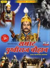 Samrat Prithviraj Chauhan (1959)
