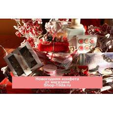 Новогодняя конфетка от Shop-Tilda.ru