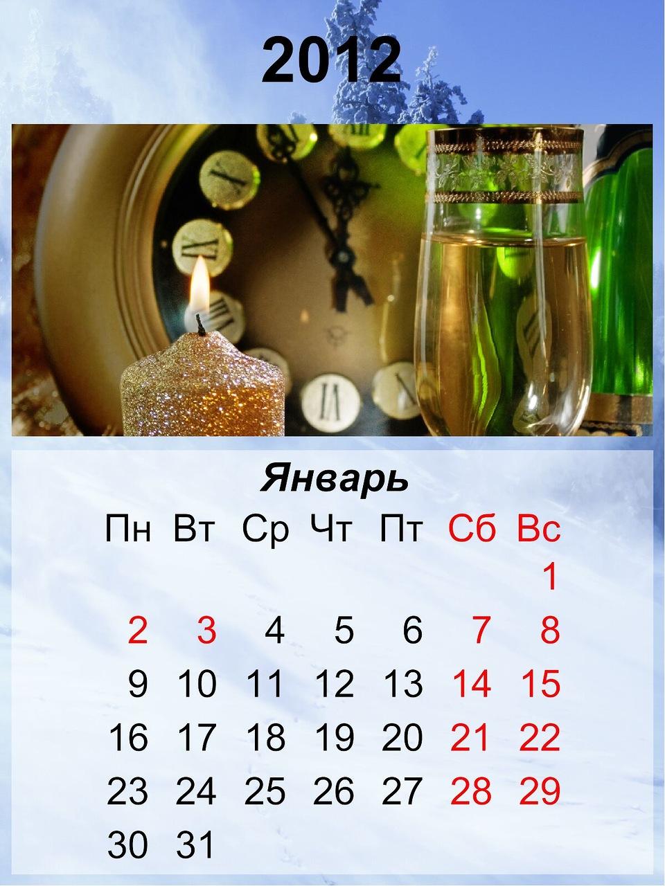 Фото для календаря январь