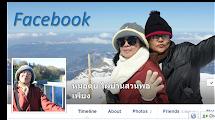 ติดตามหมอตุ้ยบน Facebook ได้ที่