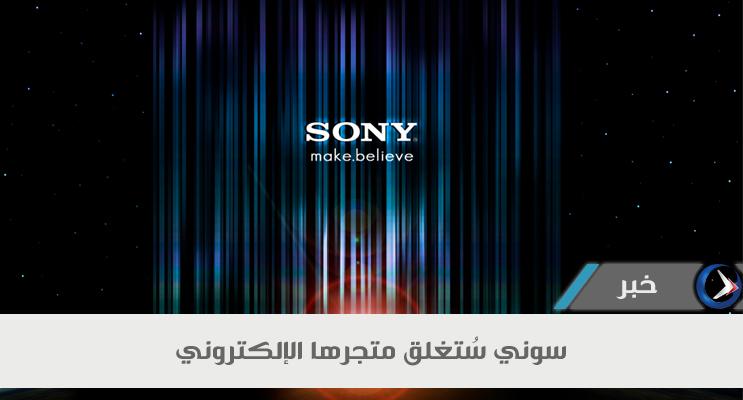 Sony تقرر إغلاق متجرها الالكتروني
