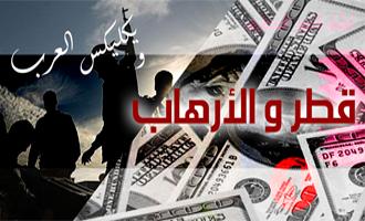 ملف قطر والأرهاب