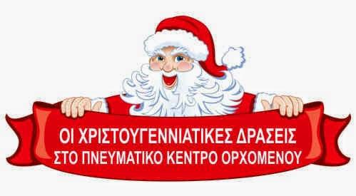 Εορταστικές δράσεις στο Δήμο Ορχομενού για μικρούς και μεγάλους!