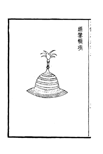 Ming Chinese Kettle Hat