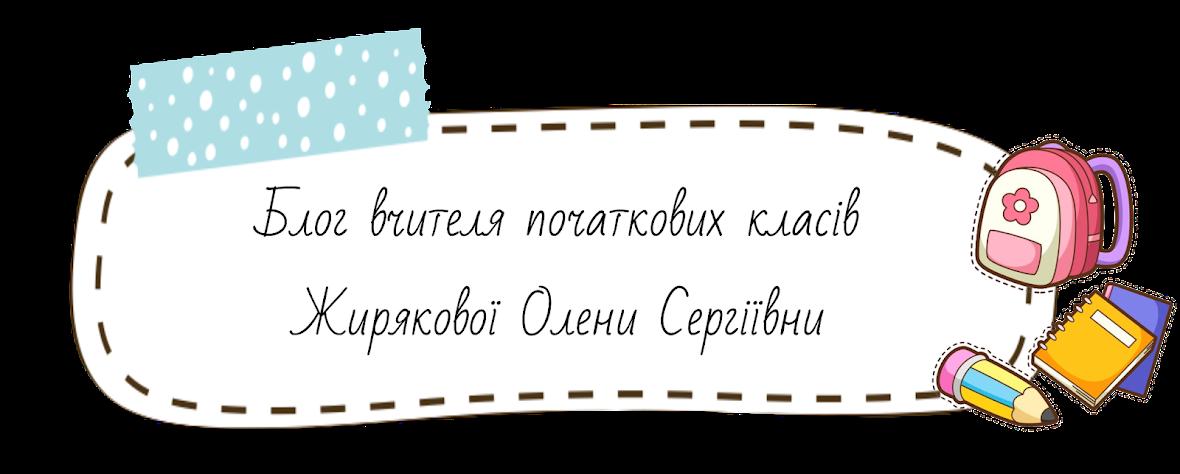 Персональний блог Жирякової Олени Сергіївни