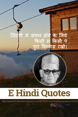 v.s. khandekar quotes in hindi