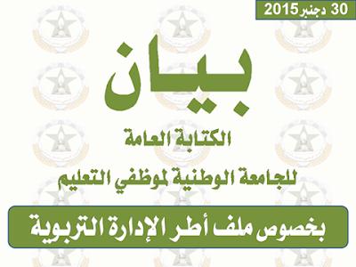 الكتابة العامة للجامعة الوطنية لموظفي التعليم:بخصوص ملف الأطر الإدارية