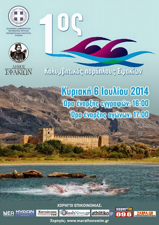 1st Open water swimming in Fragokastello poster