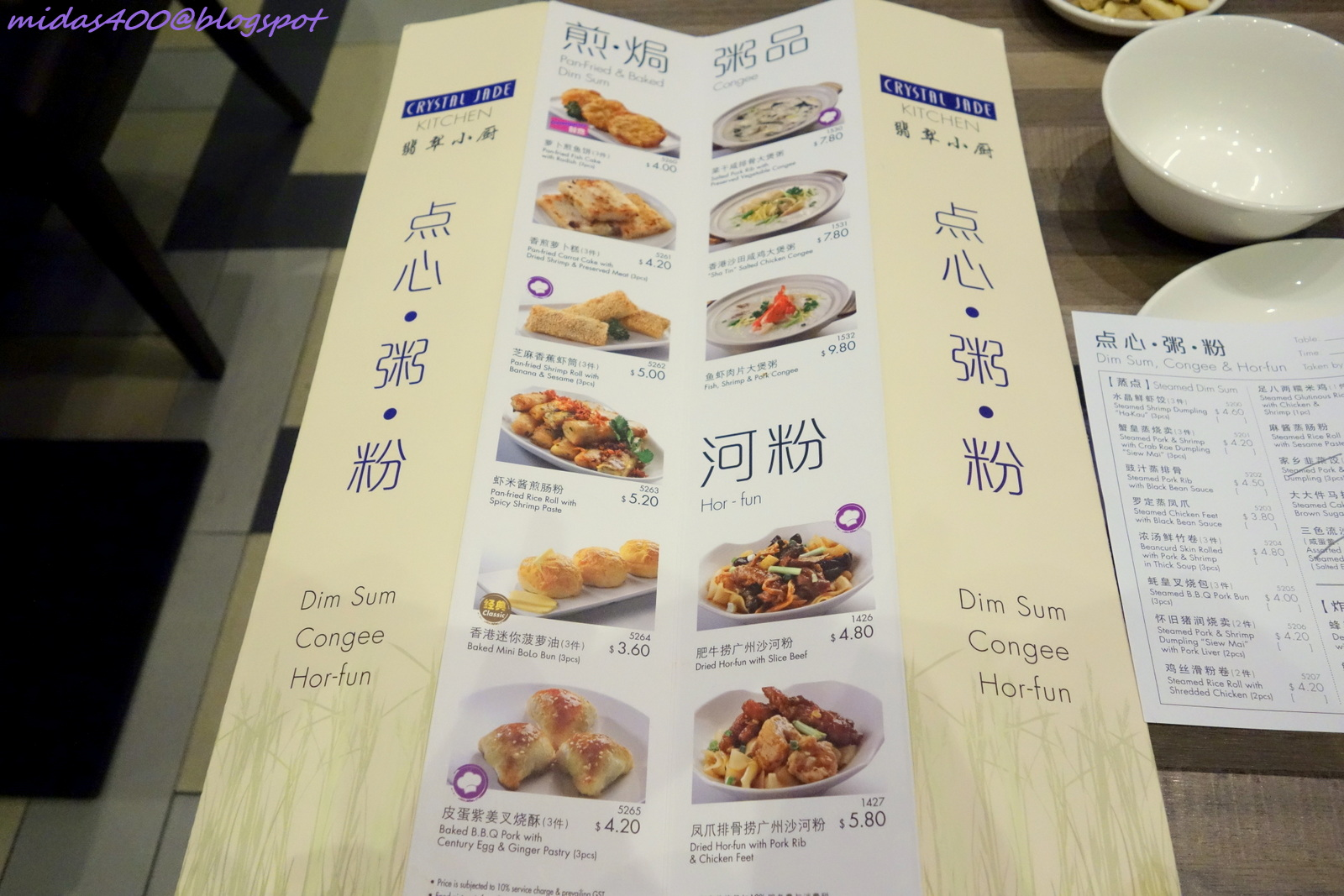 Midas food n travel blog new dim sum menu at crystal jade for Perfect kitchen dim sum