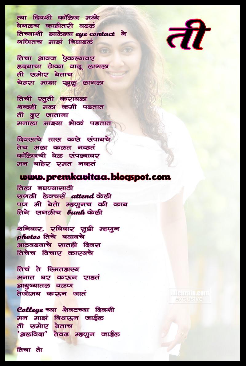 Marathi Prem Kavita prem kavita : ti...ती...