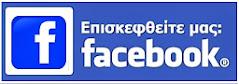 Επισκεφθείτε τον ΑΕΤΟ στο Facebook