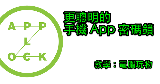 AppLock Android 應用鎖:讓手機 App 密碼鎖變聰明