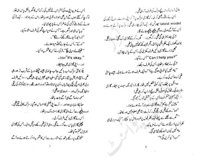 mera bahtreen dost essay in urdu Essay on mera ghar in urdu, उर्दू में मेरा घर पर निबंध, , , translation, human translation, automatic translation.