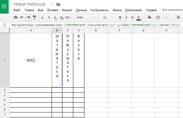 Как сделать таблицу в гугле