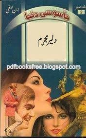 "daler mujrim. Free download""Jasoosi Duniya No. 1 – Dilaer Mujrim (The Brave Criminal)"""