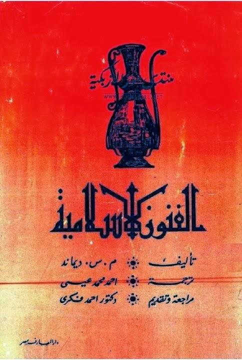 الفنون الإسلامية - م. س. ديماند pdf