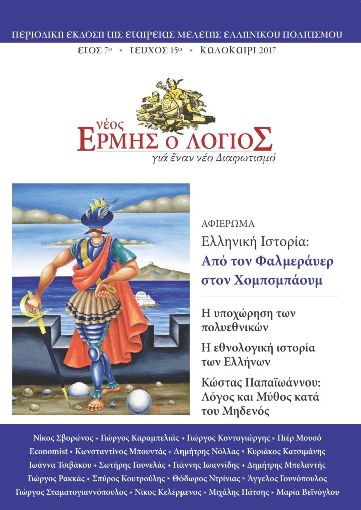 ΝΕΟΣ ΛΟΓΙΟΣ ΕΡΜΗΣ, τεύχος 15, καλοκαιρι 2017