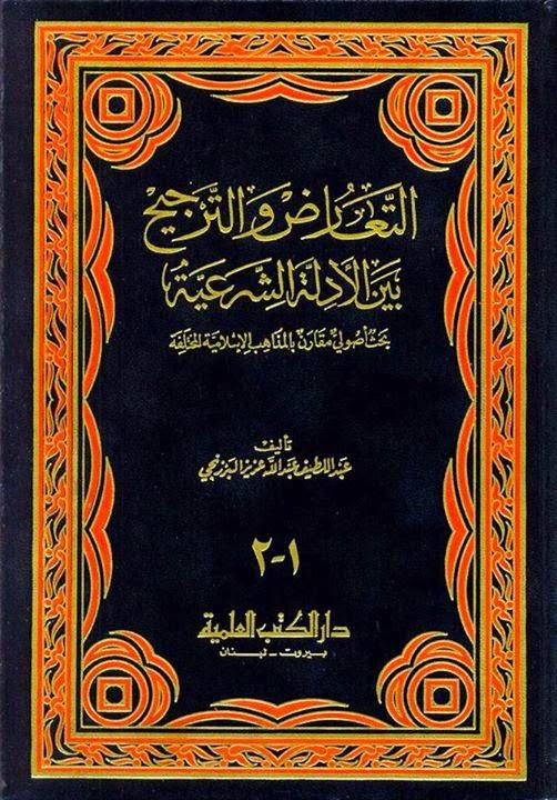 التعارض والترجيح بين الأدلة الشرعية بحث أصولي مقارن بالمذاهب الإسلامية المختلفة - عبد اللطيف البرزنجي