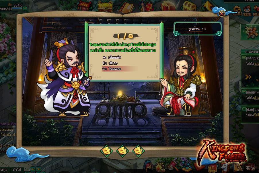 เกมเนื้อดี สาระเพียบ กับระบบสามก๊ก ตอบปัญหาสามก๊ก ตอบถูกเพื่อรับ Coin ในเกมฟรีๆ