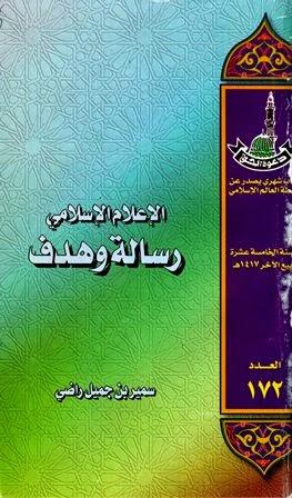 الإعلام الإسلامي رسالة وهدف - سمير بن جميل راضي