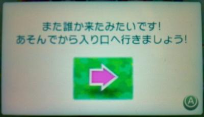 3DS Mii広場