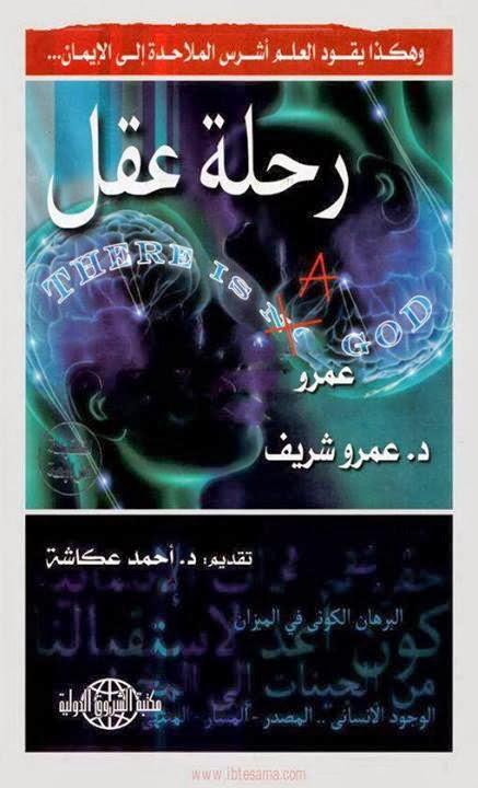 رحلة عقل: وهكذا يقود العلم أشرس الملاحدة إلى الإيمان - عمرو شريف